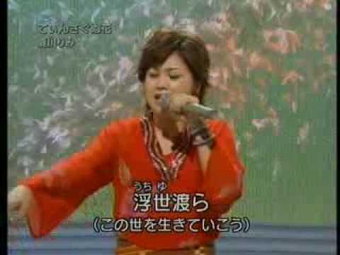 Tinsagu nu Hana - Rimi Natsukawa