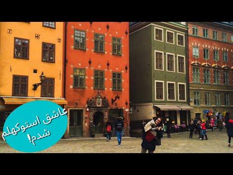 Travel Vlog: New Years Eve in Stockholm.  سال نو2017 در استکهلم