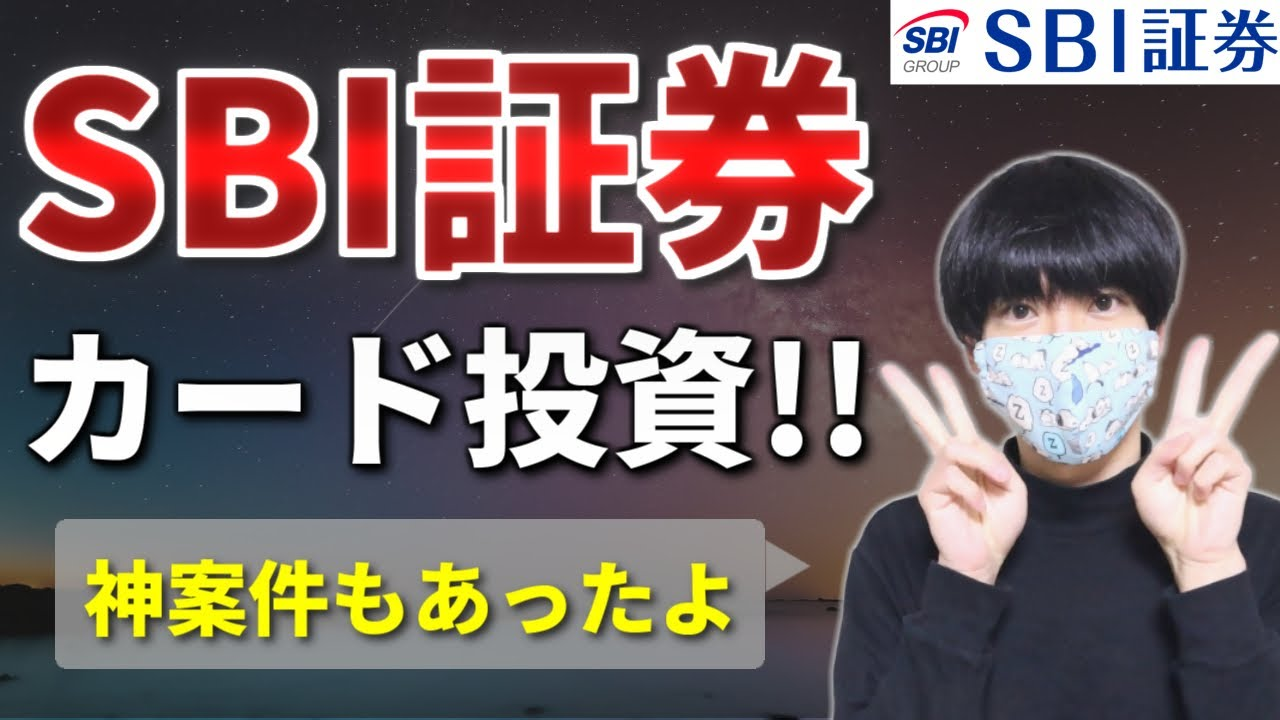 三井 住友 カード sbi