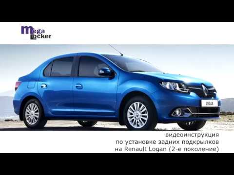 Установка задних подкрылков MegaLoker на Renault Logan 2
