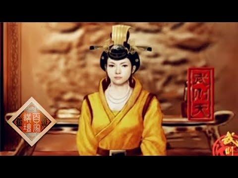 《百家讲坛》| 一代女皇武则天