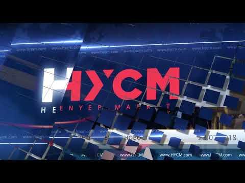 HYCM_RU - Ежедневные экономические новости 23.07.2018