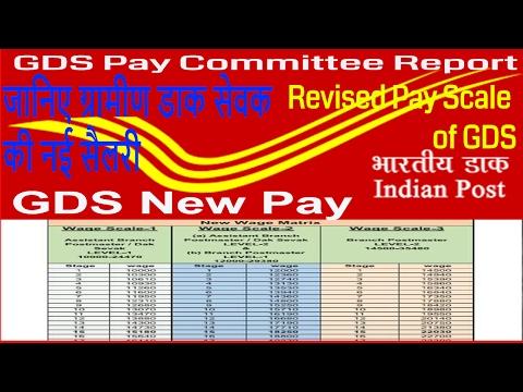 GDS Salary ग्रामीण डाक सेवक की नई सैलरी_GDS New Salary as per Pay Committee Report