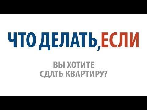 видео: Вы хотите сдать квартиру: советы арендодателю