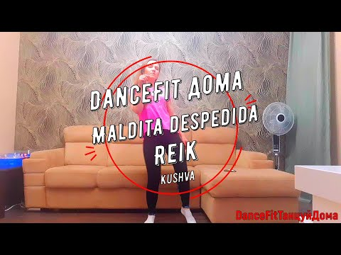 Maldita Despedida - Reik ЧЕЛЛЕНДЖ@DanceFit #СидиДома