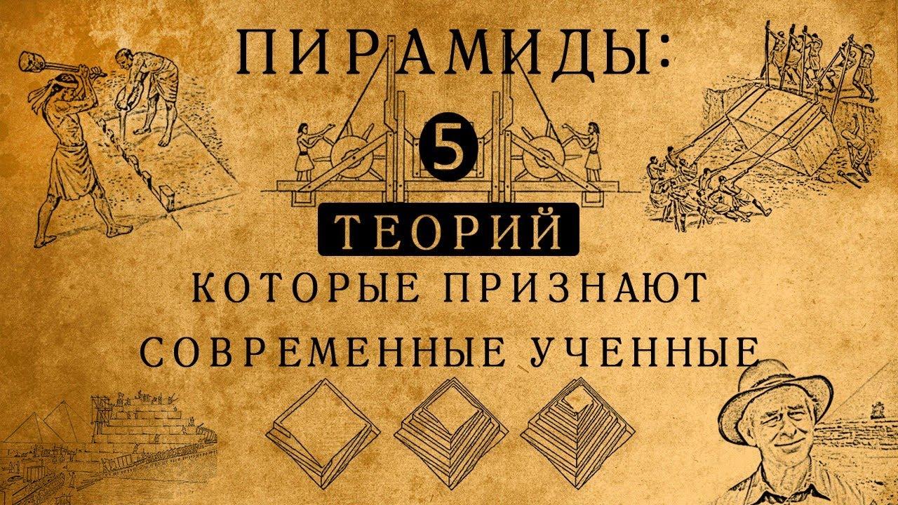 КАК СТРОИЛИ ПИРАМИДЫ? 5 ТЕОРИЙ, КОТОРЫЕ ПРИЗНАЮТ СОВРЕМЕННЫЕ УЧЕНЫЕ!