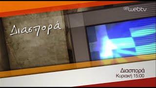 ΕΡΤ3 - εκπομπή ΔΙΑΣΠΟΡΑ trailer