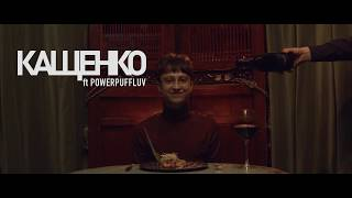 Boulevard Depo ft. PowerPuff Luv — КАЩЕНКО (Official Teaser) 2018