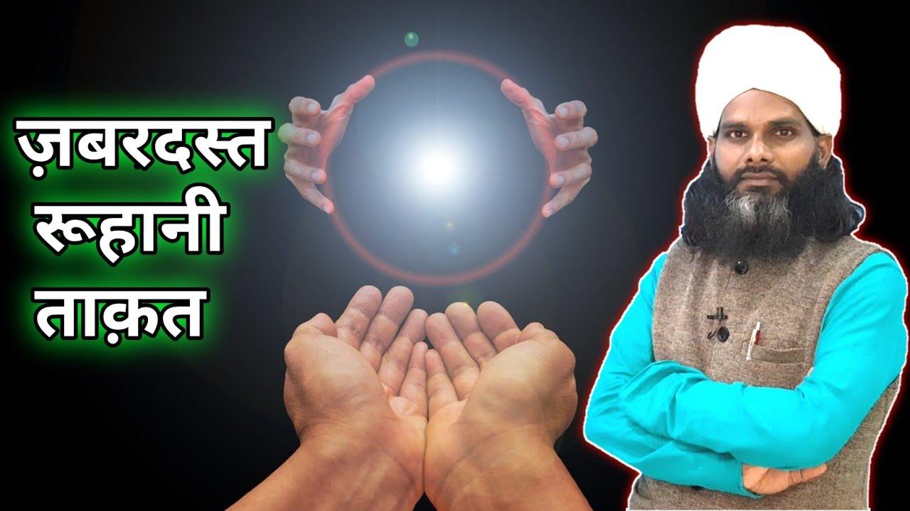 Download ऐसी रूहानी ताक़त की आप पहुँचा हुआ बन जायें    How To Get Spiritual Power    Tilismi Duniya