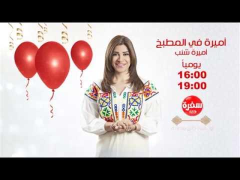 اميرة في المطبخ مع اميرة شنب : يوميا 16:00 على سي بي سي سفرة في رمضان