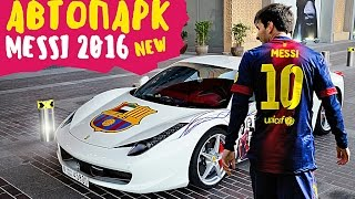ЛИОНЕЛЬ МЕССИ И ЕГО АВТОПАРК(Lionel Messi and ITS FLEET Нападающий «Барселоны» Лионель Месси купил Ferrari за € 32 млн. Какие ещё автомобили в гараже..., 2016-02-13T17:49:57.000Z)
