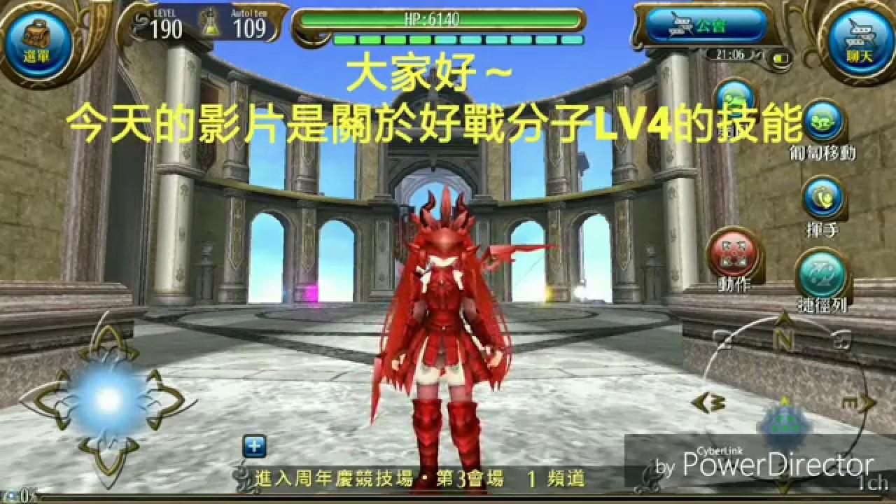 托蘭異世錄Toram Online 關於好戰份子的LV4技能——超凡掌握 - YouTube