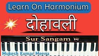 Hindi Dohe II Kabir II Rahim II Tulsidas II दोहावली II Sur Sangam Bhajan II How to Sing on Harmonium