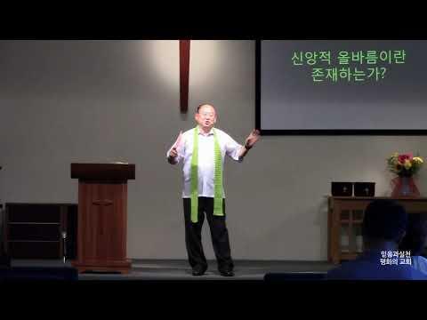 190825 신앙적 올바름이란 존재하는가 Sermon