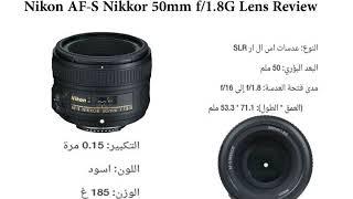 عدسة نيكون ٥٠ ملم   Nikon AF-S nikkor 50mm  f/1.8G