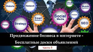 Продвижение бизнеса в интернете - часть 5 - бесплатные доски объявлений(, 2018-03-23T10:31:18.000Z)