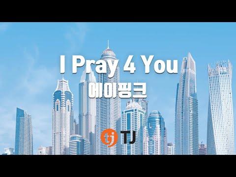 [TJ노래방 / 남자키] I Pray 4 You - 에이핑크 BnN / TJ Karaoke