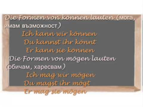 Немски език в Кабината - Die Modalverben