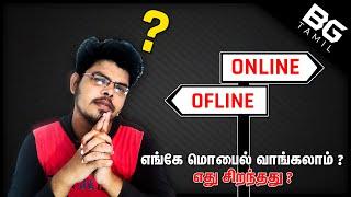 Online Vs Ofline எங்கே மொபைல் வாங்கலாம் ? | Online Vs Offline Shopping Which Is Best 🔥🔥| BG Tamil