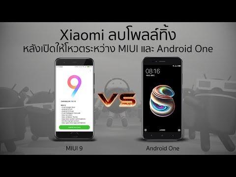 Xiaomi ลบโพลล์ทิ้ง หลังให้แฟนๆ โหวตว่าชอบ MIUI 9 หรือ Android One มากกว่ากัน | Droidsans - วันที่ 14 Feb 2018