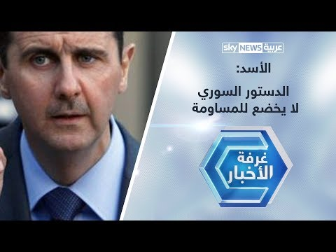 الأسد : الدستور السوري لا يخضع للمساومة  - نشر قبل 3 ساعة