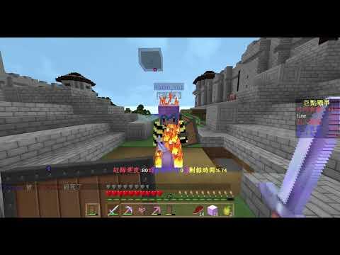【巧克力0614直播】巨點戰爭 守護神獸! Minecraft #3