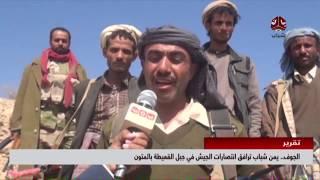 الجوف .. يمن شباب ترافق انتصارات الجيش في جبل القعيطة بالمتون   تقرير ماجد عياش