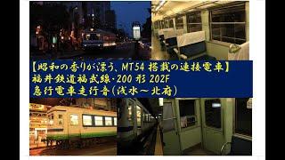 【超貴重な連接台車&MT54】福井鉄道200形202F・急行電車走行音(浅水~北府)