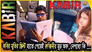 রুক্মিণীর মুড অফ, নেপথ্যে কি দেব? | Dev and Rukmini New Movie Kabir | Channel IceCream
