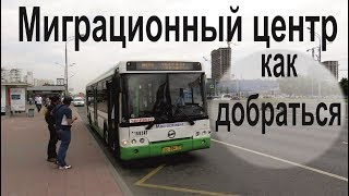 как добраться до многофункционального миграционного центра г. Москвы. Миграционный центр в Сахарово