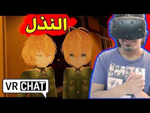 طقطقة على الأجانب #13 ( البريطانيه تقول كلام وصخ )🤐 Vrchat Funny Moments