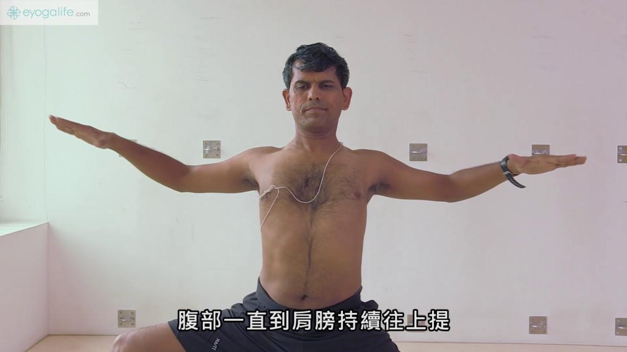 Virabhadrasana II / 英雄式二(戰士二式) / Dr. Abhay Keste - YouTube