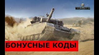 Бонус-код от world of tanks WOT 2017/На Lorraine 40 t   World of Tanks