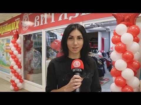 Открытие магазина атрибутики «Витязь»