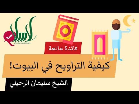 كيفية صلاة التراويح في البيوت! - الشيخ سليمان الرحيلي