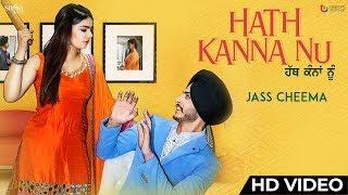 Jass Cheema Hath Kanna Nu (Official full ) | Youngistan | New Punjabi Song 2018 | Saga Music