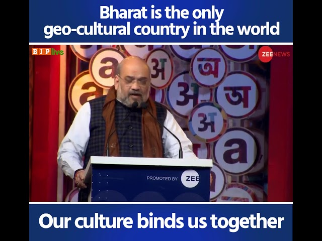Bharat is the only geo-cultural country in the world : Shri Amit Shah