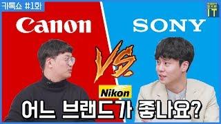 캐논vs소니vs니콘 풀프레임 미러리스 시장 1등은 누가 될것인가? ( 사회:성수커플 이성현) | Talk