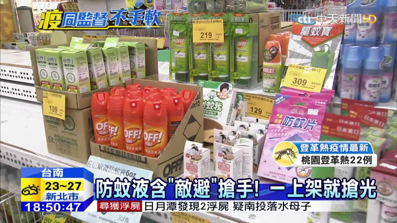 20150918中天新聞 有錢買嘸! 「敵避」防蚊液 藥局大缺貨 - YouTube