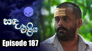 Sanda Eliya - සඳ එළිය Episode 187 | 10 - 12 - 2018 | Siyatha TV Thumbnail