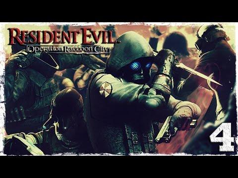 Смотреть прохождение игры [Coop] Resident Evil: Operation Raccoon City. #4: В обнимку с зомби.