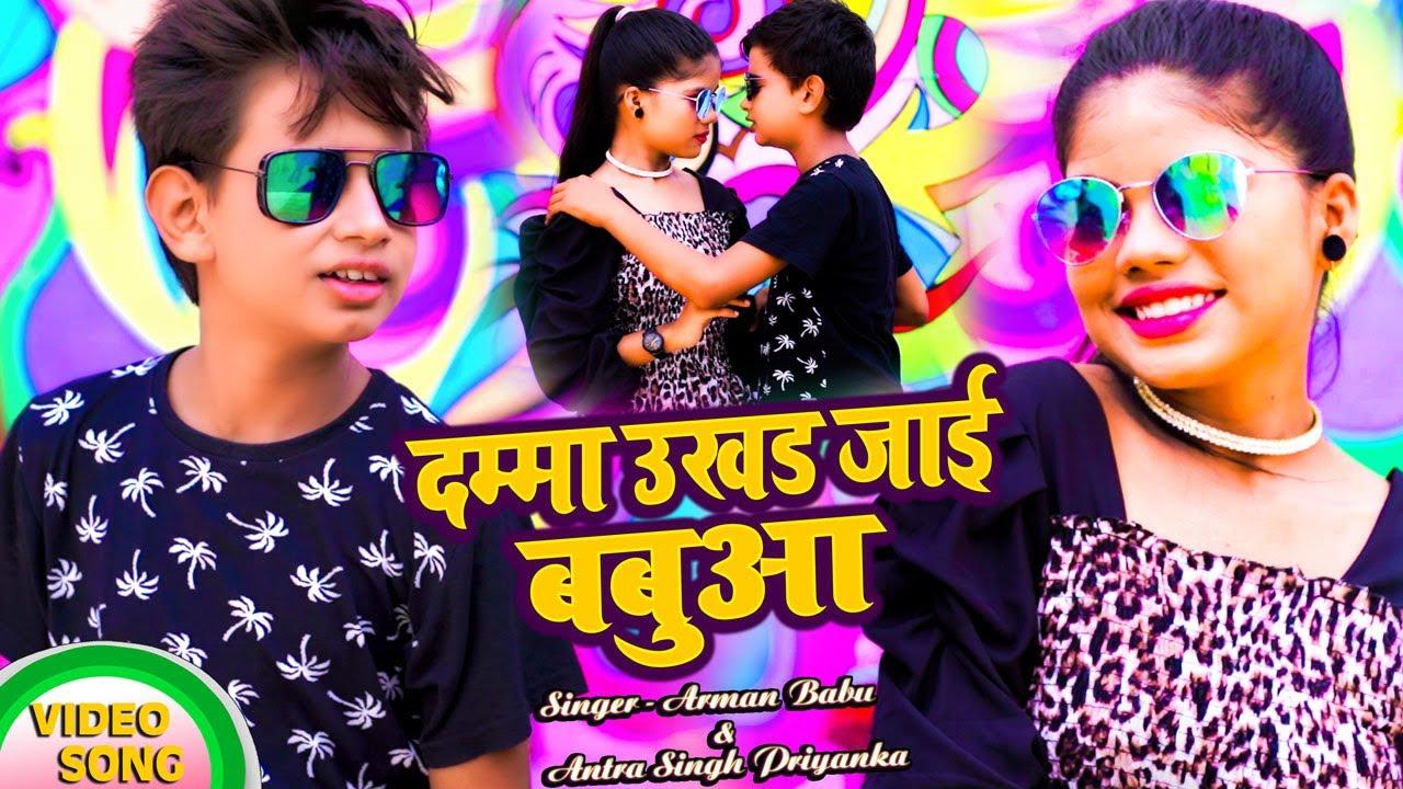 HD VIDEO   #Arman Babu   दम्मा उखड जाई बबुआ   #Antra Singh Priyanka   Bhojpuri Song 2021
