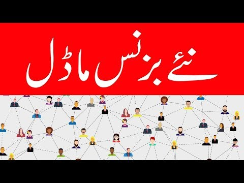 Business from Home Ideas 2020 -  Freelance Pakistan Facebook Group Live Session  | Urdu