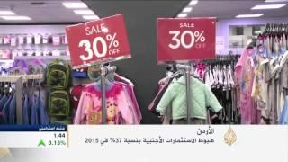 انخفاض الاستثمارات الأجنبية بالأردن