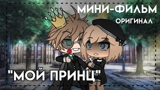 "Мини-фильм ""Мой принц""    Gacha Life    Оригинал    Yana _D"