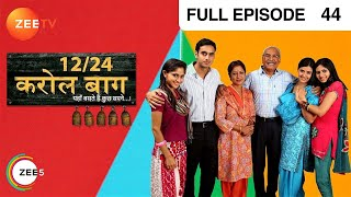 12/24 Karol Baug  Hindi Serial - Indian  TV Show - Smriti Kalra|Neil Bhatt - Zee TV Epi - 44