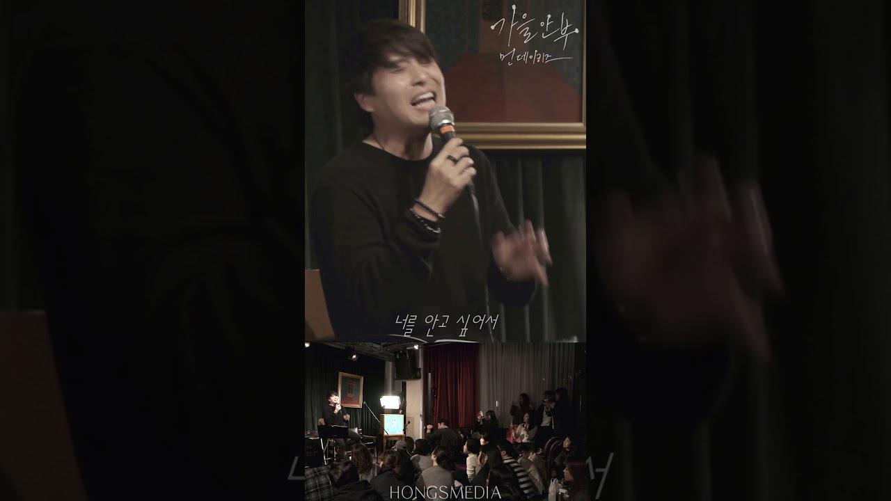 먼데이키즈 이진성 (Monday Kiz) - 가을 안부 (When Autumn Comes) 소파사운즈 라이브 선공개 #1