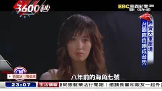 黃金八年死亡交叉 國片萎縮困境【3600秒】