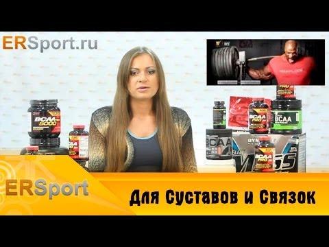 Лекарственные средства для связок и суставов — SportWiki