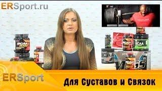 видео Спортивное питание для суставов и связок